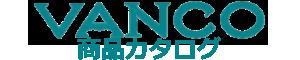 バンコ商品カタログページ