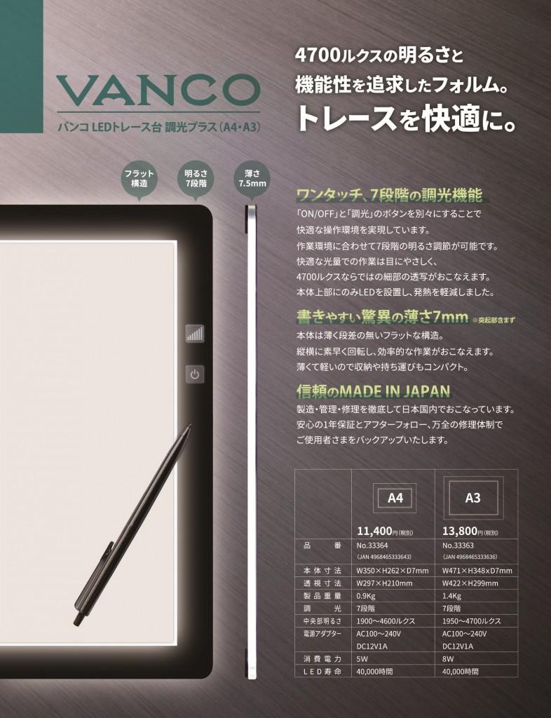 vanco_trace_chirashi0920